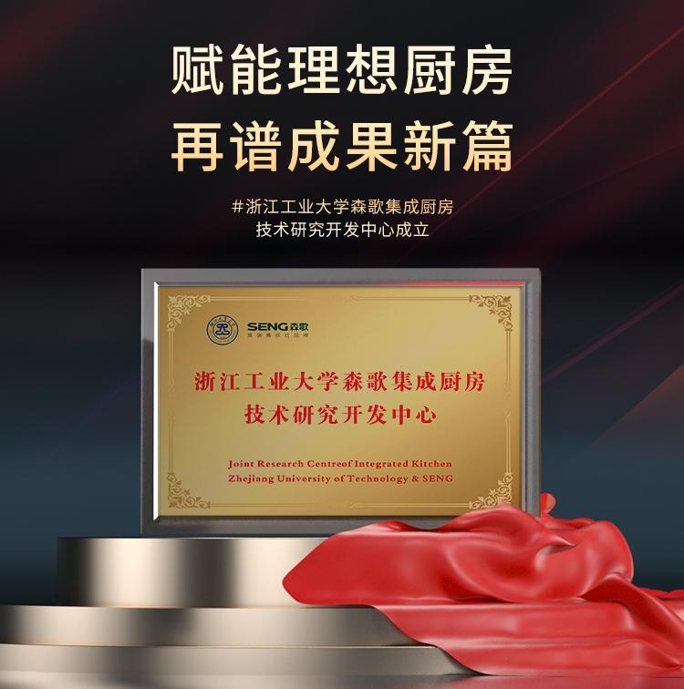浙江工业大学森歌集成厨房技术研发中心今日正式成立